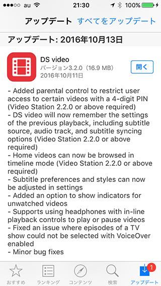 DS videoのリリースノート