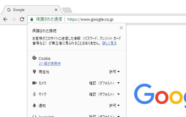 ChromeのアドレスバーからSSL証明書