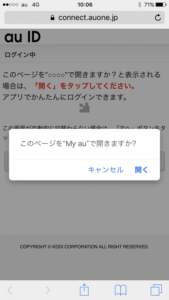 """このページを""""My au""""で開きますか?"""